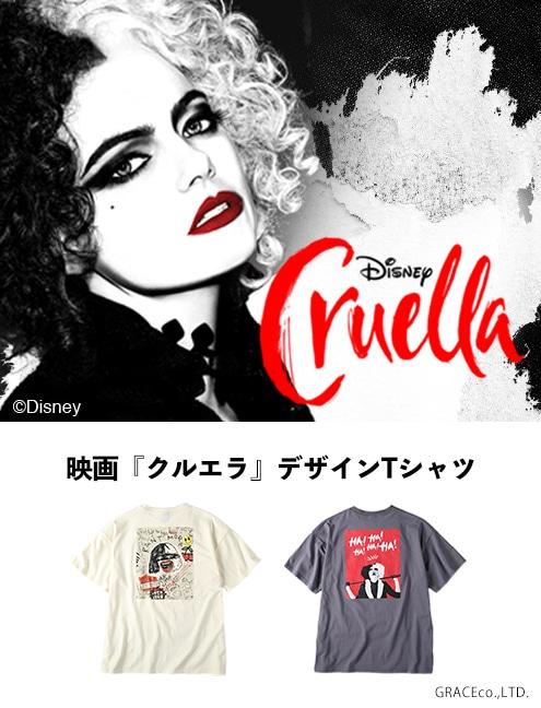 映画『クルエラ』公開記念!ライトオンからデザインTシャツが発売中